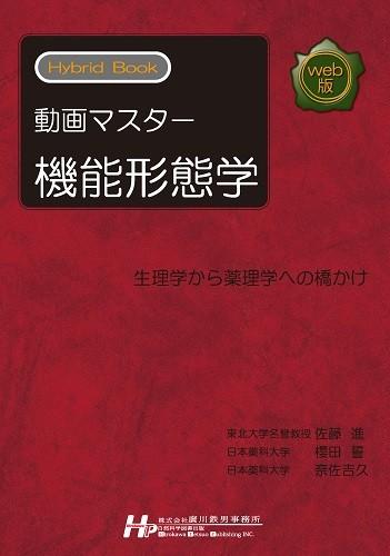 Web版 Hybrid Book 動画マスター機能形態学 6