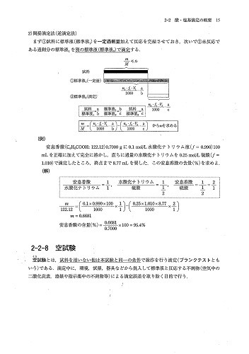 新装版 分析化学教程 第2版 2