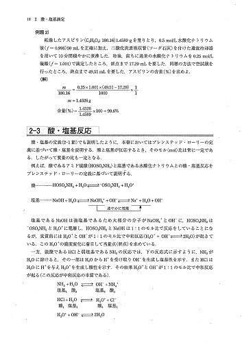 新装版 分析化学教程 第2版 5