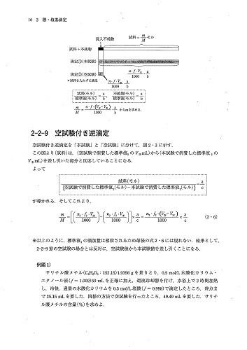新装版 分析化学教程 第2版 3