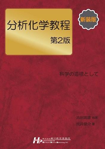 新装版 分析化学教程 第2版 7