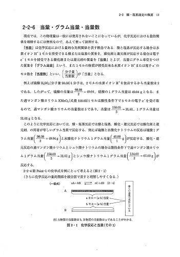 新装版 分析化学教程 第2版 0
