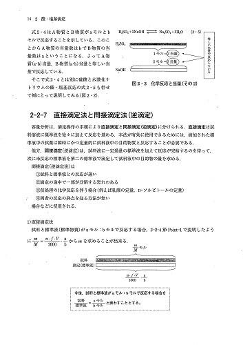 新装版 分析化学教程 第2版 1