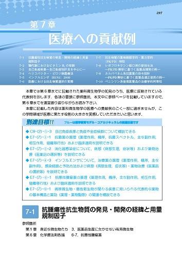 新装版 ポイントがわかる薬科微生物学 第3版 5