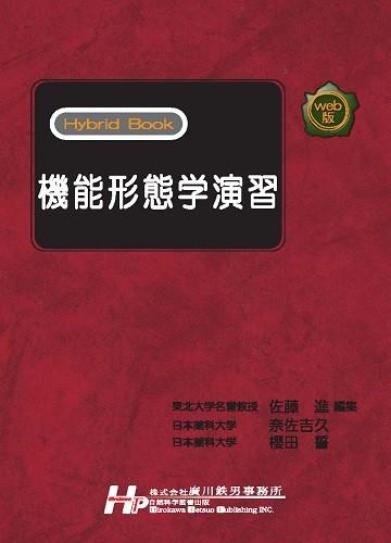 Web版 Hybrid Book 機能形態学演習 9