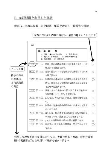 Web版 Hybrid Book 薬理学演習 1