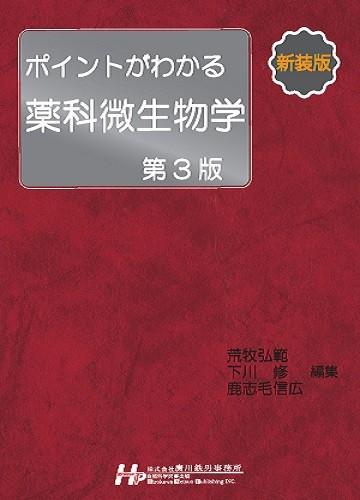新装版 ポイントがわかる薬科微生物学 第3版 10