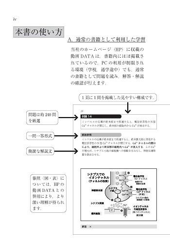 Web版 Hybrid Book 機能形態学演習 0