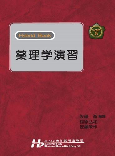 Web版 Hybrid Book 薬理学演習 8