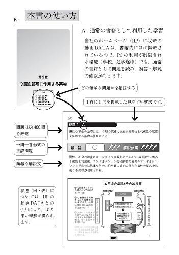 Web版 Hybrid Book 薬理学演習 0