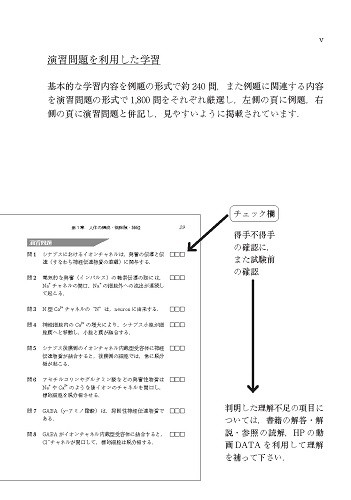 Web版 Hybrid Book 機能形態学演習 1