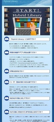 「Hybrid Library」年間パスポート 2