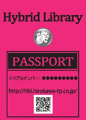 「Hybrid Library」年間パスポート 11