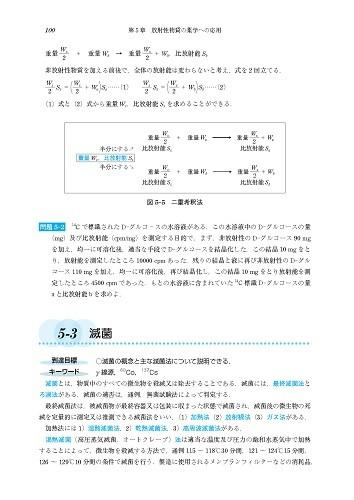 放射線・放射性物質の薬学利用 4