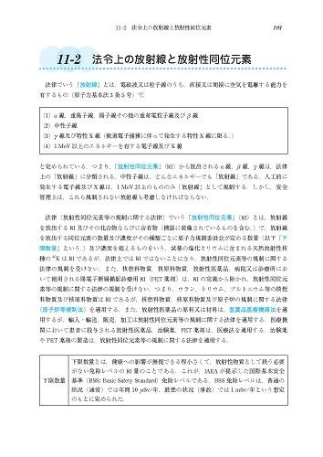 放射線・放射性物質の薬学利用 9
