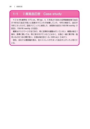 PBLケーススタディー薬物治療学演習 6