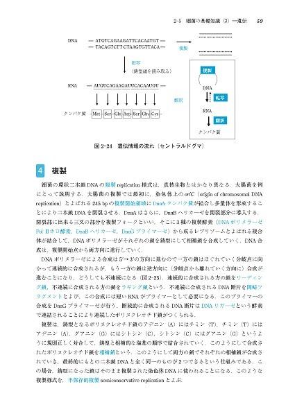 ポイントがわかる薬科微生物学 第4版 2
