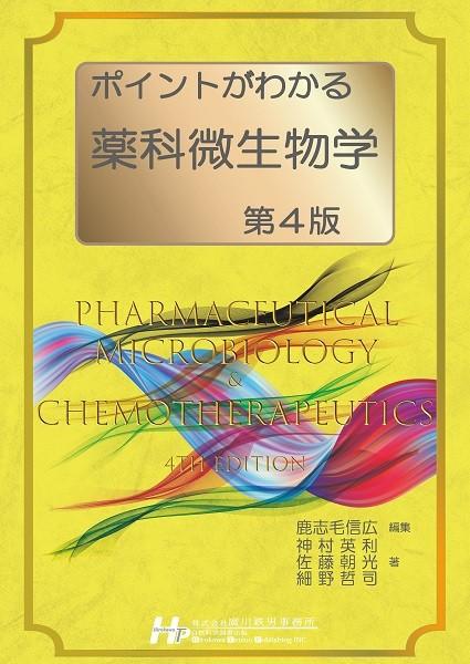 ポイントがわかる薬科微生物学 第4版 14